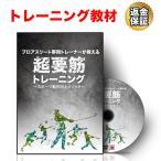 トレーニング 教材 DVD プロアスリート帯同トレーナーが教える「超要筋トレーニング」〜スポーツ動作向上メソッド〜
