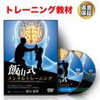 トレーニング 教材 DVD 飯山式メンタルトレーニング〜いまどきの子のやる気を引き出す大人の接し方〜