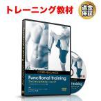 トレーニング 教材 DVD ファンクショナルトレーニング〜「コア&バランス」レベルアップ編