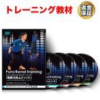 トレーニング 教材 DVD ファンクショナルトレーニング「跳躍力向上メソッド」〜より高く、遠くに跳ぶための「専用トレーニング」