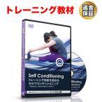 トレーニング 教材 DVD トレーニング効果を高めるセルフコンディショニング〜可動域を広げ、柔軟性を高める「10の秘訣」