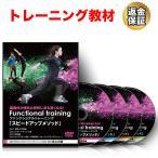 トレーニング DVD 基礎体力と同時に足も速くなる!ファンクショナルトレーニング「スピードアップメソッド」
