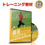 トレーニング 教材 DVD 俊足プログラム〜運動会で1番になるための「9つのチェックポイント」