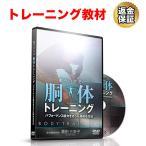 トレーニング 教材 DVD 動きの文法 胴体トレーニング〜パフォーマンス能力をさらに高める方法〜