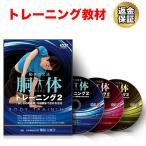 トレーニング 教材 DVD 胴体トレーニング2〜「捻じれの可動域」を極限まで広げる方法〜