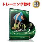 トレーニング 教材 DVD 胴体トレーニング3〜パワーを最大限発揮できる身体を手に入れる方法〜