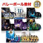 バレーボール 教材 DVD バレーボール指導革命1〜8 弱者のバレー コンプリートセット