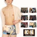 和極(わごみ)浮世絵シームレスボクサーパンツ/メンズ