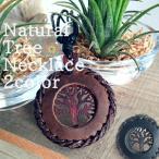 ユニセックス ナチュラル レザー エスニック ネックレス ブラック ブラウン シンプル 軽量 木 革 綿 アジアン レディースアクセサリー