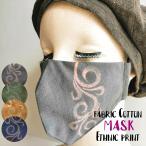 エスニック 布マスク ハンドペイント 4color コットン素材 コットンマスク アジアン おしゃれマスク