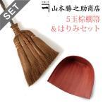 棕櫚箒 ちりとり ほうき セット 山本勝之助商店 かねいち 5玉棕櫚箒&はりみセット しゅろほうき 長い箒のセット