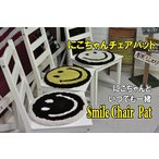 にこちゃん チェアパット 椅子におすすめ スマイル スマイリー チェアーパッド  円形 ラグ