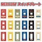 マーキュリー  MERCURY スイッチプレート1口 2口 3口アメリカン レトロヴィンテージ コンセントプレート 子ども部屋カバー おしゃれ 人気 インテリア