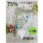 手指消毒用アルコール 手指消毒液 業務用 エタノール 大容量 75%  濃度 70%以上 詰替用 消毒液 種類 アルコール除菌 5個セット 除菌剤 日本製 パウチ おすすめ