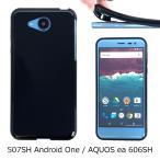 606SH AQUOS ea / 507SH Android One【 黒TPU 】 ソフトケース ソフトカバー ケース カバー やわらかい tpu ( ブラック 黒 ) black