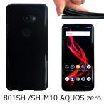 801SH SH-M10 AQUOS zero 【 黒TPU 】801sh sh-m10 AQUOSzero アクオスゼロ ソフトケース ソフトカバー ケース カバー やわらかい tpu ( ブラック 黒 ) black