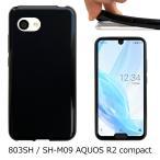 803SH / SH-M09 AQUOS R2 compact 【 黒TPU 】 shm09 r2コンパクト AQUOSr2コンパクト  ケース カバー やわらかい tpu ( ブラック 黒 ) black
