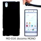 docomo MONO MO-01K  【 黒TPU 】 mo01k モノ ソフトケース ソフトカバー ケース カバー やわらかい tpu ( ブラック 黒 ) black