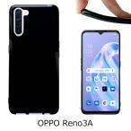 OPPO Reno3A 【 黒TPU 】 opporeno3a オッポリノ3a ソフトケース ソフトカバー ケース カバー やわらかい tpu ( ブラック 黒 ) black