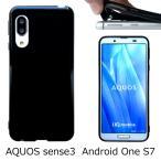 SH-02M SHV45 AQUOS sense3 / sense3 lite SH-RM12 / Android One S7 【 黒TPU 】 ケース tpu ( ブラック 黒 ) black