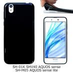 SH-01K SHV40 AQUOS sense / SH-M05 【 黒TPU 】 sh01k shm05 ソフトケース ソフトカバー ケース カバー やわらかい tpu ( ブラック 黒 ) black