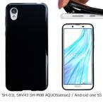 SH-01L SHV43 SH-M08 AQUOS sense2 / Android one S5 【 黒TPU 】 AQUOSsense2 アクオスセンス2 ケース カバー  tpu ( ブラック 黒 ) black