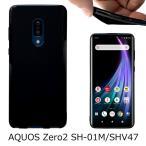 SH-01M / SHV47 AQUOS zero2 【 黒TPU 】 sh01m ケース カバー tpu ( ブラック 黒 ) black