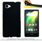 SH-02H / 503SH AQUOS Xx2 mini / SHV33 / DM-01H / SH-M03 【 黒TPU 】 sh02h ソフトケース ケース カバー やわらかい tpu ( ブラック 黒 ) black