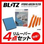 特典付 BLITZ ハイブリッド エアコンフィルター フィットハイブリッド GP5,GP6 (年式:13/09-) (Code No:18731)