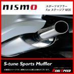 ニスモ NISMO S-チューン スポーツマフラー ステージア M35 (Code No:20103-RNM51)