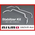 ニスモ NISMO スタビライザー リア シルビア S14/S15  (Code No:56220-RSS50)