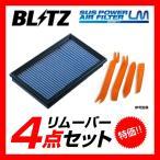 特典付 BLITZ サスパワーエアフィルターLM フィットシャトル GP6 (年式:13/12-) (Code No:59613) ブリッツ