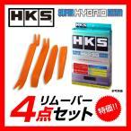 特典付 HKS スーパーハイブリッドフィルター インプレッサ GDB/GDA/GD9/GD2/GD3/GDC/GDD +リムーバー4点セット付