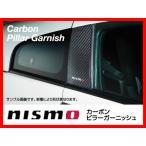 ニスモ NISMO カーボンピラーガーニッシュ スカイラインGT-R  BCNR33  (Code No:7689S-RNR30)