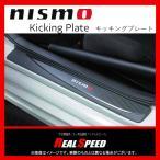 ニスモ NISMO キッキングプレート 左右2枚セット NISMOロゴ(現行ロゴ)入り  (Code No:76950-RNF50)