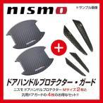 nismo ニスモ ドアハンドルプロテクターMサイズ (2枚入り) + 汎用ドアガード4枚付 ジューク F15 送料無料