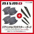 nismo ニスモ ドアハンドルプロテクターMサイズ 2セット(4枚入り) + 汎用ドアガード4枚付 キューブ Z11、Z12 送料無料