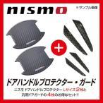 nismo (ニスモ) ドアハンドルプロテクターLサイズ 【エルグランド・スカイライン・セレナ 等用】+ 汎用ドアガード4枚