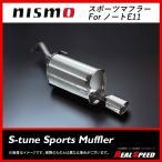 ニスモ NISMO S-チューン スポーツマフラー ノート E11 (Code No:B0100-8Y226)