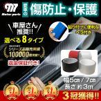 ドア モール 車 保護 プロテクションフィルム 傷 防止 サイド ステップ スカッフプレート ドアガード シール