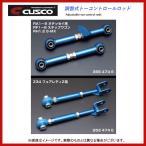 クスコ CUSCO 調整式トーコントロールロッド ステップワゴン RF7 2003.6〜2005.5 K24A (355 474 E)