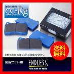 86 ZN6 (GT/ Limited)  H24.4〜 ENDLESS エンドレス CC-Rg 前後 送料込 ブレーキ パッド