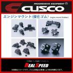 クスコ CUSCO エンジンマウント(強化ゴム) カローラ レビン TE27 1972.3〜1974.3 2T-G (110 910 A)
