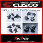 クスコ CUSCO エンジンマウント(強化ゴム) カローラ レビン AE86 1983.5〜1987.4 4A-GE (116 910 A)