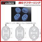 クスコ CUSCO 強化マフラーリング Bタイプ 1個 インプレッサ WRX GRB EJ20 (A160 RM002B)