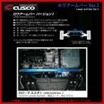 クスコ CUSCO ロワアームバー Ver.1 オデッセイ RA8 J30A (332 475 A)