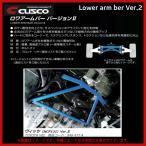 クスコ CUSCO ロワアームバー Ver.2 MRS ZZW30 1ZZ-FE (157 478 A)