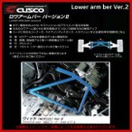 クスコ CUSCO ロワアームバー Ver.2 ワゴンR-RR MH21S K6A (630 477 A)