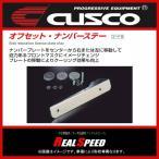クスコ CUSCO オフセット・ナンバーステー ロードスター NA6CE B6-ZE (404 550 L)