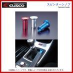 クスコ CUSCO スピンターンノブ ロードスター NB6C B6-ZE (00B 014 AL)